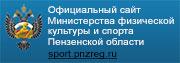 sport.pnzreg_ru.jpg